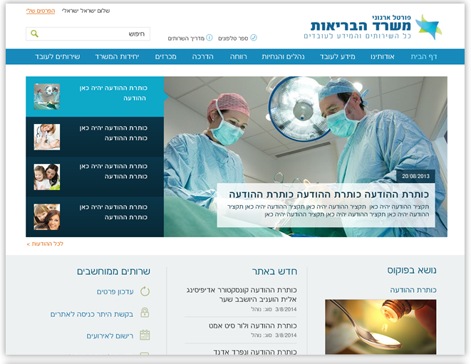 Ministry of Health portal